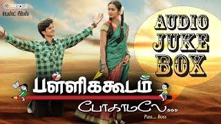 Pallikoodam Pogaamalae | Audio Jukebox | New Tamil Movie | Trend Music