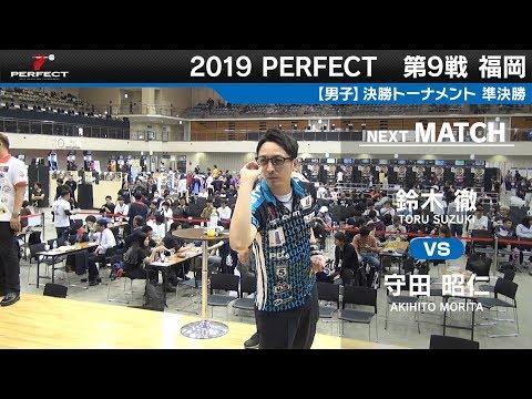 鈴木徹 VS 守田昭仁【男子準決勝】2019 PERFECTツアー 第9戦 福岡