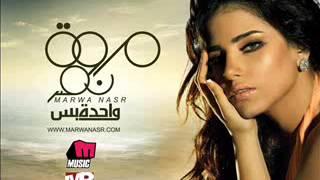 Marwa Nasr - 5elst Bgd / مروة نصر خلصت بجد