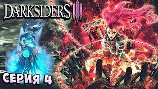 ПРОКАЧАЙ ЯРОСТЬ БОЙ С ИЗБРАННЫМ Darksiders 3 прохождение серия 4