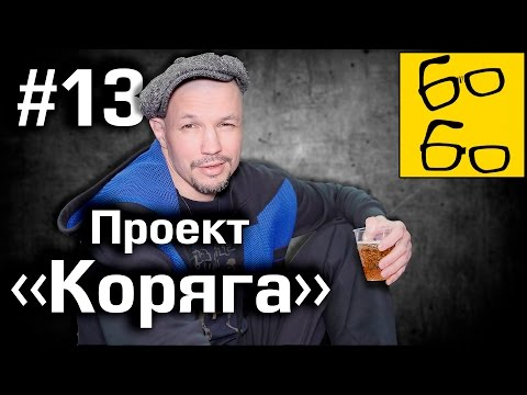 Пьяный якут Талалакин, работа на лапах, висячка и кихон. Реалити-шоу Проект Коряга — 13 серия