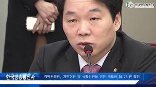 """김병관 의원, """"지역현안 및 생활안전을 위한 국‧도비 …"""