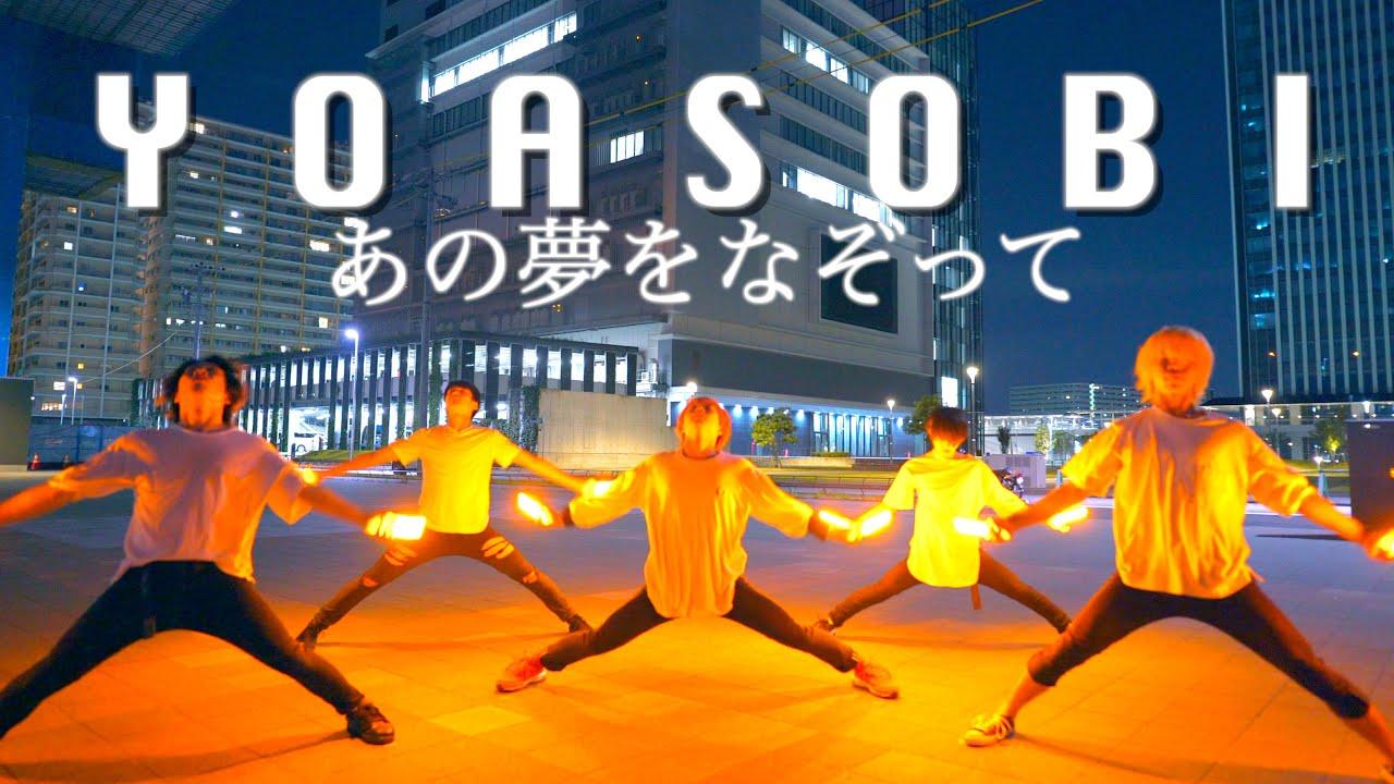 【ヲタ芸】あの夢をなぞって/YOASOBI【Fly-N】