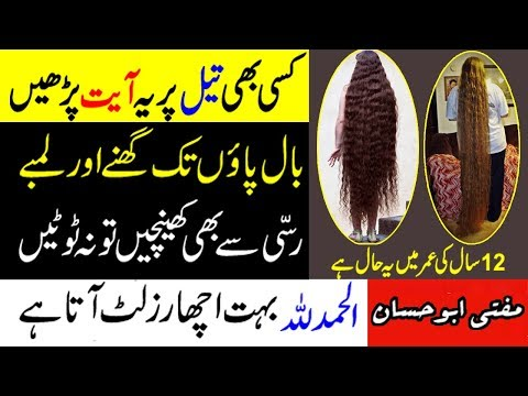 Baal Lambe Karne ka Wazifa - Baal Ghane Karne ka Tarika - Wazifa for Long Hair - Hair Loss Ka Wazifa