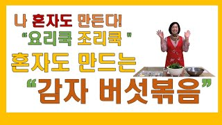 요리쿡 조리쿡 - 감자 버섯볶음 만들기