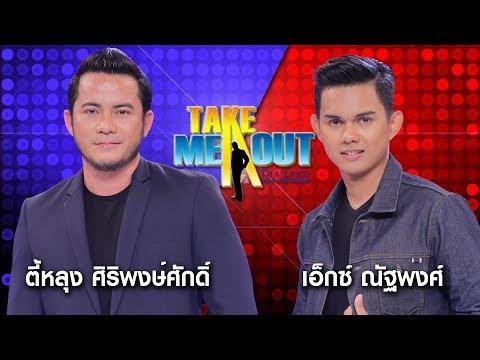 ตี้หลุง & เอ๊กซ์ - Take Me Out Thailand ep.15 S12 (16 ธ.ค.60) FULL HD