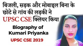 UPSC 2019 Topper, Uttrakhand village girl with NO electricity & mobile cleared UPSC Kumari Priyanka