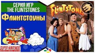 The Flintstones / Флинстоуны | SNES 16-bit | Super Nintendo | Прохождение