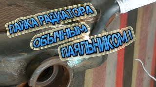 Как я паял свой радиатор! As I brazed the radiator!(, 2015-10-31T23:17:21.000Z)
