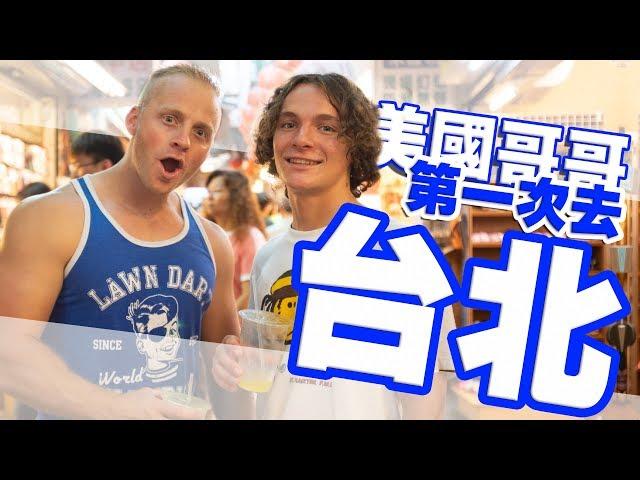 美國哥哥第一次體驗台北熱門景點 // 外國人超愛體驗釣蝦子(4K)[小貝逛台灣 #234]
