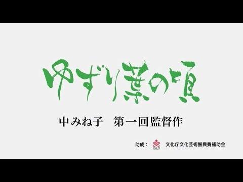 映画「ゆずり葉の頃」予告編 - Y...