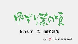 ゆずり葉の頃 / 八千草薫 | 映画...