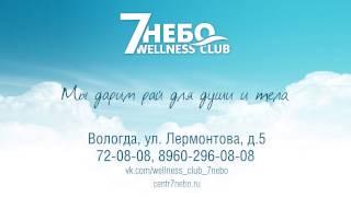 Wellness club «Седьмое небо»