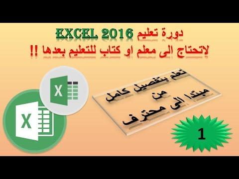 000 - What's new in Excel الجديد في إكسل 2016 | Doovi