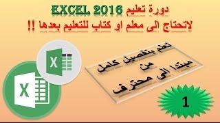 دورة تعليم اكسل 2016 // حلقة 1 // نظرة اولية عن البرنامج وتحميله