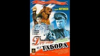 Друзья из табора - приключенческий детский фильм1938