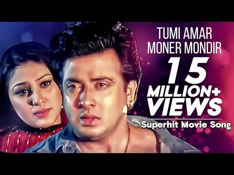 Tumi Amar Moner Mondir - তুমি আমার মনের মন্দির    Bangla Movie Song   Shakib Khan, Apu Biswas