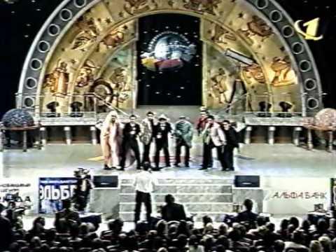 КВН Высшая лига (1999) 1/2 - Новые Армяне - Домашка