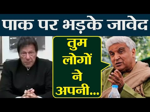 Javed Akhtar gives befitting reply to Pakistan PM Imran Khan for his statement | FilmiBeat Mp3