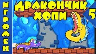 Мультик Игра для детей - приключение дракончика Хопи - 5 серия