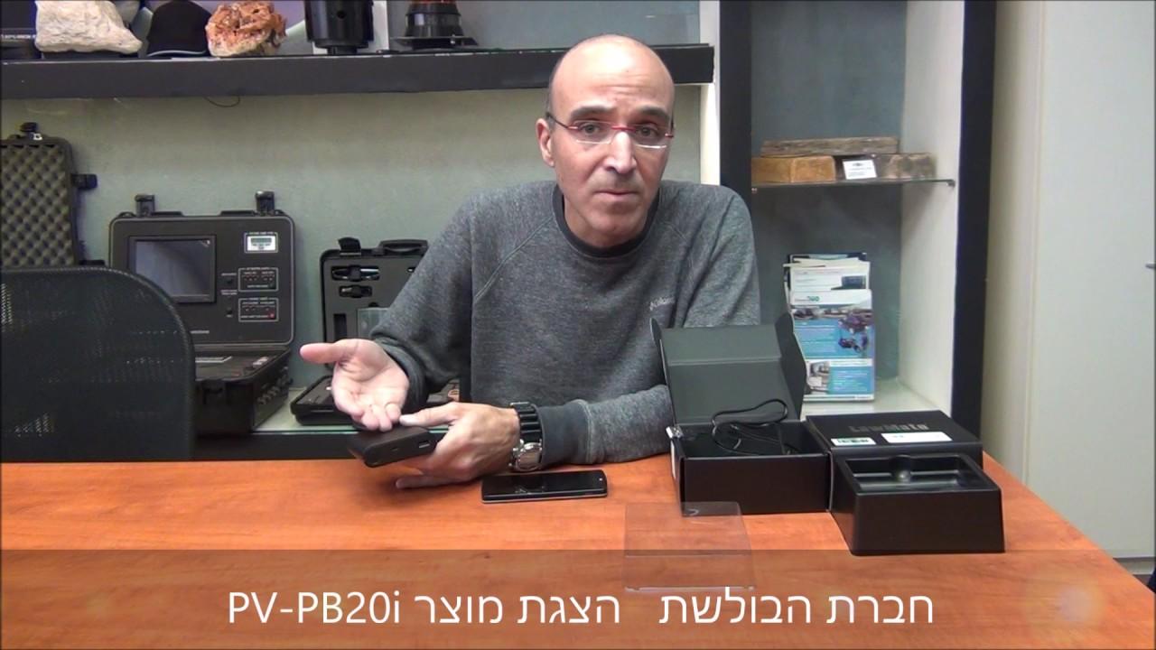 מצלמה נסתרת אלחוטית מוסלקת ב POWER BANK דגם PV-PB20i - הבולשת