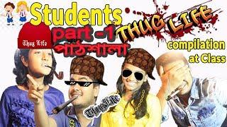 ফাজিলদের পাঠশালা Part-1 । New Bangla Funny Video 2017।। Student Vs Teacher ।।Comedy Drama। Funny Bag
