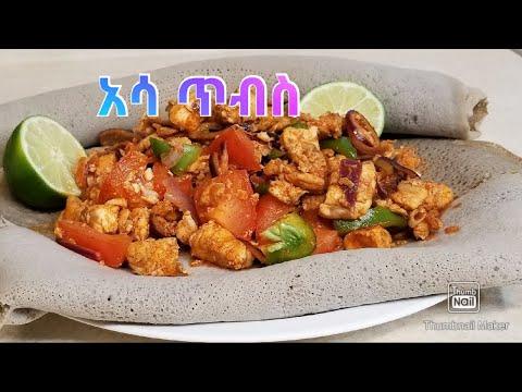 AsaTibs ( አሳ ጥብስ ) -Ethiopian Food
