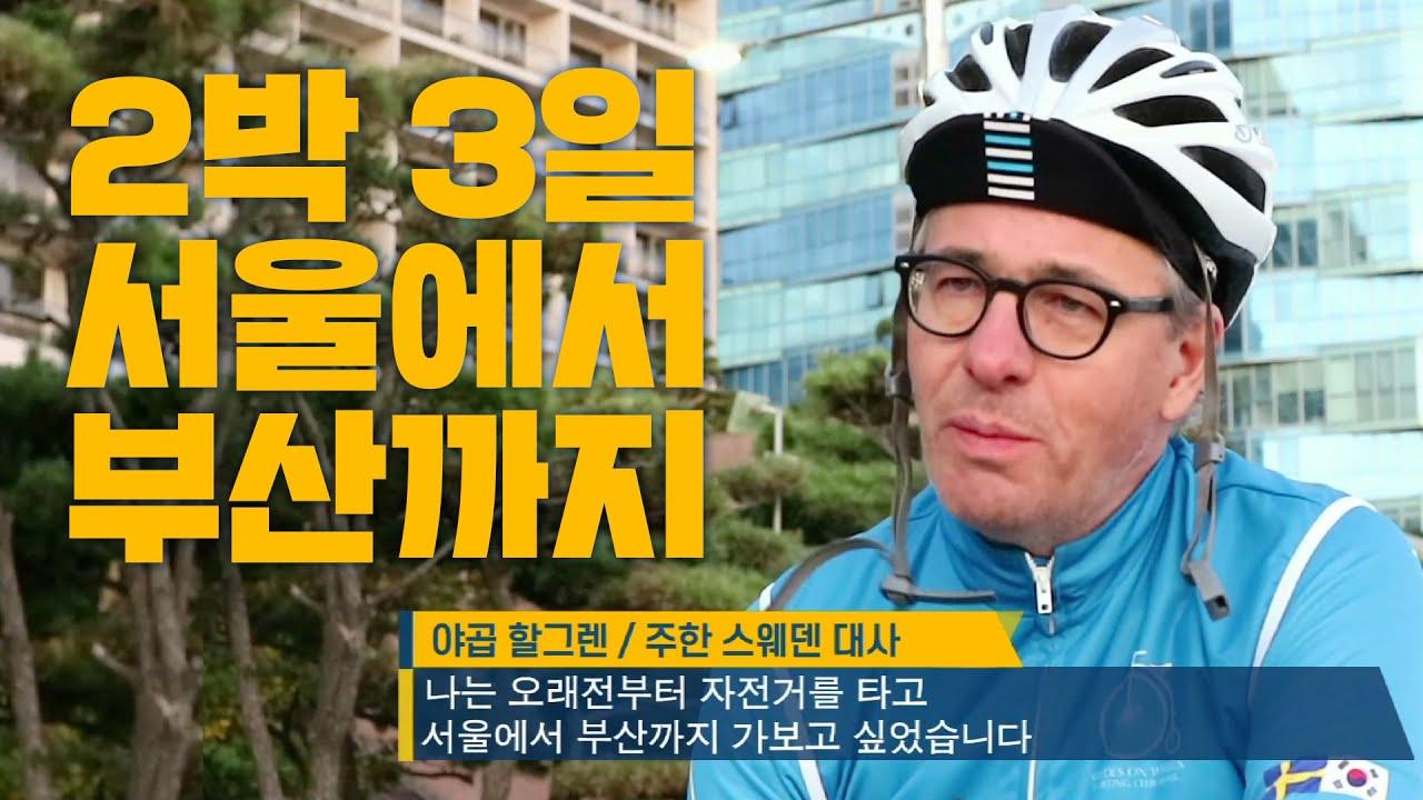 주한 스웨덴 대사가 자전거를 타고 서울에서 부산 까지 간 이유는?