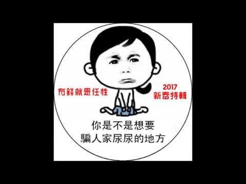 Ap娛樂 - 有錢就是任性 2017新春特輯