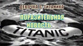 Выловили девочку с Титаника!!