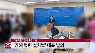 '김해 법원 설치법' 발의
