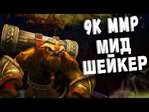 видео: 9К ММР МИД ШЕЙКЕР gh liquid ДОТА 2 - 9k mmr mid earthshaker gh dota 2