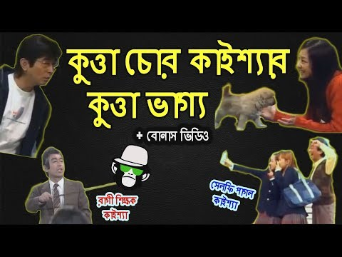 Kaissa Funny dog Thief | With 2 Bonus | Bangla Comedy Dubbing