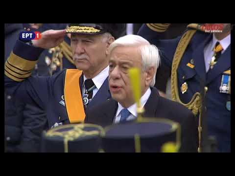 Εθνικός Ύμνος από τους Ευέλπιδες μαζί με τον Πρόεδρο της Δημοκρατίας