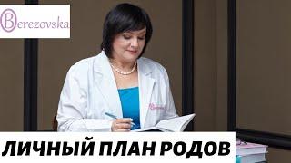 Др. Елена Березовская - Личный план родов
