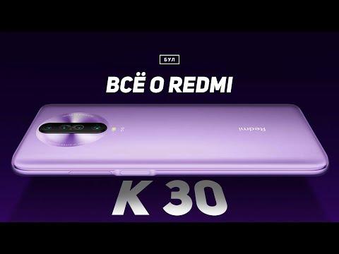 АБСОЛЮТНО ВСЕ О REDMI K30! Realme AirPods ДЕШЕВЛЕ Redmi AirDots?! APPLE выпустит IPhone БЕЗ ПОРТОВ!