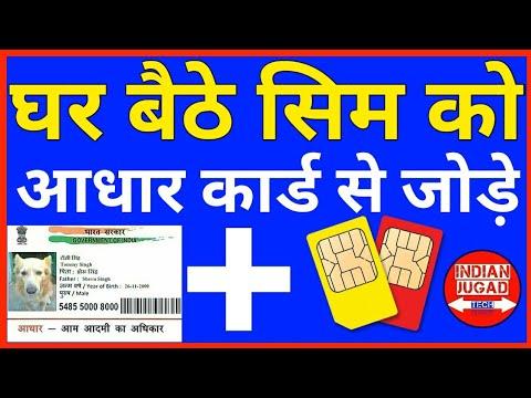 Link Aadhar Card with Mobile Number,Govt. Approved three new methods : OTP,APP & IVRS