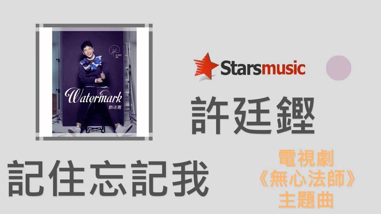 許廷鏗 - 記住忘記我【電視劇「無心法師」主題曲】 - YouTube