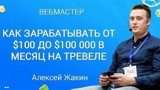 Как зарабатывать от $100 до $100 000 в месяц на сайтах о путешествиях Алексей Жакин, вебмастер