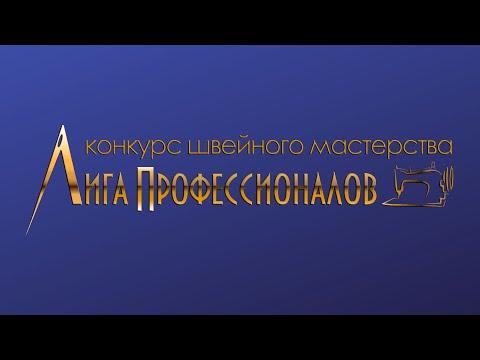 """Конкурс швейного мастерства """"Лига профессионалов-2018"""""""
