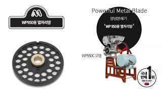 다슬기분쇄기 원뿔산업 정품 믹서몰 WP950C WP95…