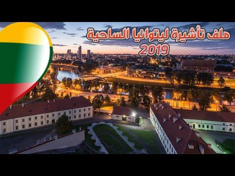 ملف تأشيرة ليتوانيا للجزائريين 2019 ......dossier Visa Lithuanie Pour Les Algeriens