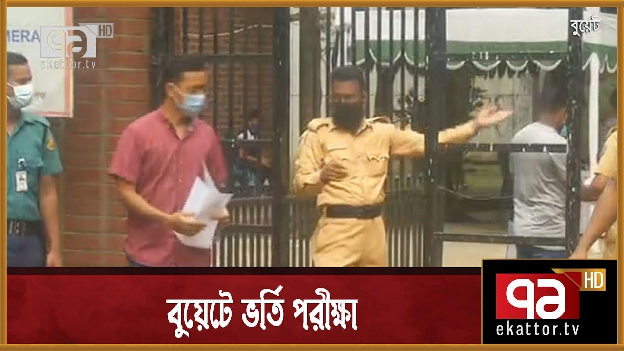 Download বুয়েটে ভর্তি পরীক্ষা আজ   BUET   News   Ekattor TV