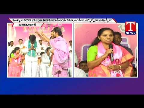 MP Kavitha Attends Minister Prashanth Reddy Facilitation | Nizamabad | Tnews Telugu