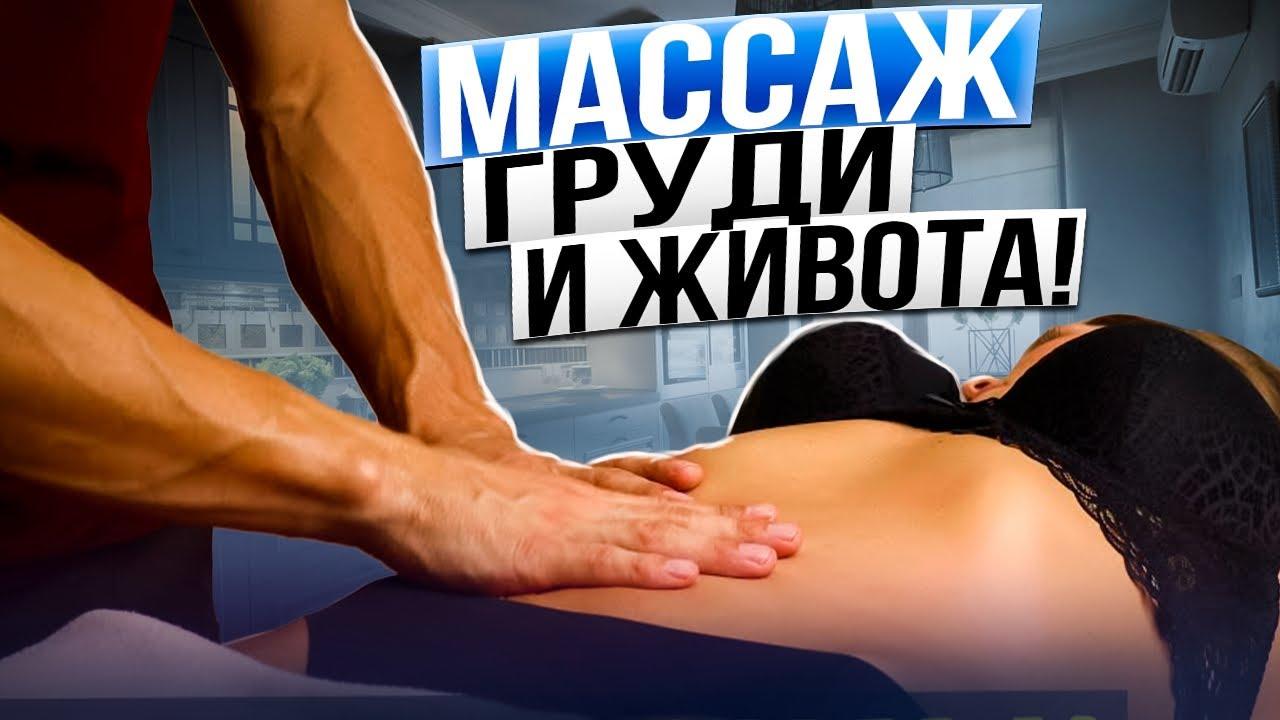 Видео массаж груди девушки индивидуалки уфа комментарий