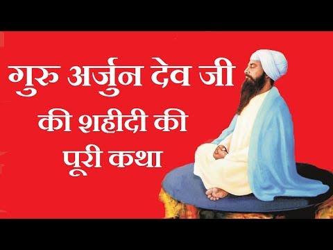 Guru Arjan Dev ji ki shaheedi ki puri katha | गुरु अर्जुन देव जी की शहीदी की पूरी कथा |