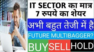 IT SECTOR का मात्र 7 रुपये का शेयर FUTURE MULTIBAGGER? || 100 % STOCK REVIEW