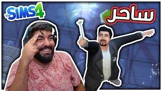 صرت ساحر !! - #60 - The Sims 4