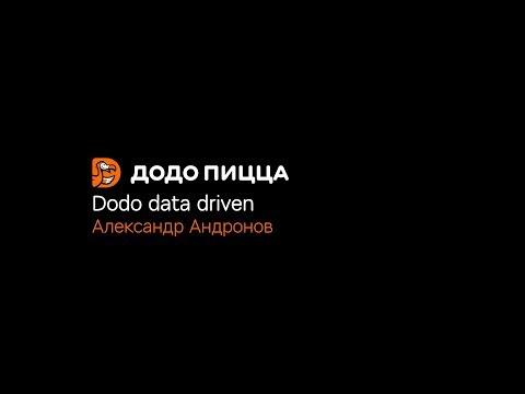 Dodo Data Driven. Александр Андронов. 5 ноября 2019