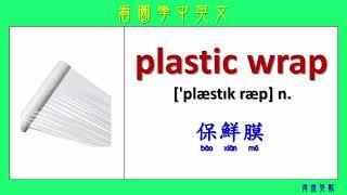 看圖學中英文 72 廚房用具 (Learning Chinese and English Vocabularies about kitchenware)